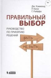 Правильный выбор. Руководство по принятию решений