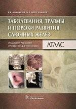 Заболевания, травмы и пороки развития слюнных желез. Атлас
