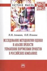 Исследование методологии оценки и анализ зрелости управления портфелями проектов в российских компаниях. Монография