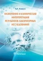 Назначение и клиническая интерпретация результатов лабораторных исследований. Руководство