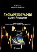 Эхокардиография. Краткое руководство