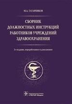 Сборник должностных инструкций работников учреждений здравоохранения
