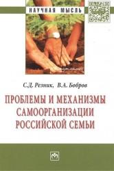 Проблемы и механизмы самоорганизации российской семьи