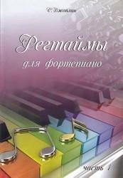 Регтаймы для фортепиано. Часть 1