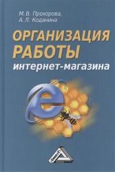 Организация работы интернет-магазина 2-е издание, переработанное и дополненное