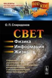 Свет. Физика. Информация. Жизнь. О природе уникального явления, его роли в изучении Вселенной, в появлении жизни и об изобретательном гении человечества