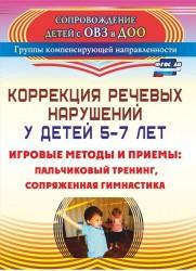 Коррекция речевых нарушений у детей 5-7 лет. Игровые методы и приемы. Пальчиковый тренинг, сопряженная гимнастика