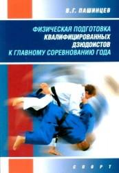 Физическая подготовка квалифицированных дзюдоистов к главному соревнованию года
