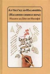 Насафиев символ веры. Трактат об изложении основ религии людей традиции и общины