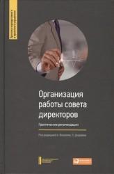 Организация работы совета директоров. Практические рекомендации