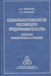 Социальная психология российского предпринимательства. Концепция психологических отношений