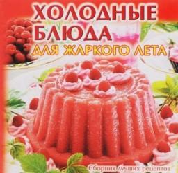 Сборник лучших рецептов.Холодные блюда для жаркого лета