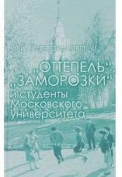 """""""Оттепель"""", """"заморозки"""" и студенты Московского университета"""