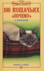 100 кошачьих «почему». Вопросы и ответы (н/о)