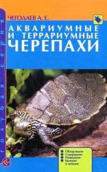 Аквариумные и террариумные черепахи. Обзор видов. Содержание. Разведение. Болезни и лечение.