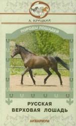 Русская верховая лошадь