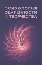 Психология одаренности и творчества. Монография