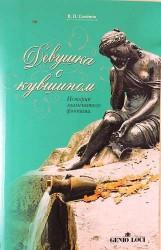 Девушка с кувшином. История знаменитого фонтана. Изд.2-е