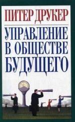 Управление в обществе будущего (мягк). Друкер П. (Компьютерные науки)
