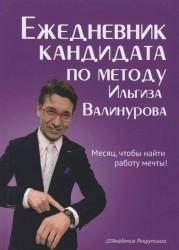 Ежедневник кандидата по методу Ильгиза Валинурова. Месяц, чтобы найти работу своей мечты!