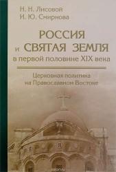 Россия и Святая Земля в первой половине XIX века. Церковная политика на Православном Востоке