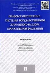 Правовое обеспечение системы государственного жилищного надзора в Российской Федерации.Монография