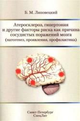 Атеросклероз, гипертония и другие факторы риска как причина сосудистых поражений мозга (патогенез, проявления, профилактика)
