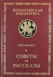 Кекавмен. Советы и рассказы: поучение византийского полководца XI века