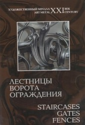 Кузнецы России. Книга 2 / Blacksmiths of Russia II