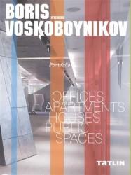 Boris Voskoboynikov: Interiors / Борис Воскобойников. Интерьеры