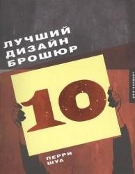 Лучший дизайн брошюр 10