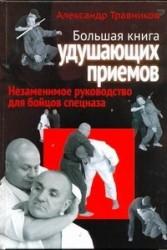 Большая книга удушающих приемов. Незаменимое руководство для бойцов спецназа