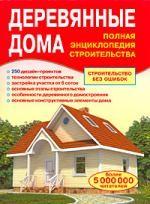 Деревянные дома. Полная энциклопедия строительства