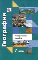 География: материки, океаны, народы и страны: 7 класс: методическое пособие. 2-е издание, доработанное и дополненное