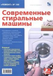 """Современные стиральные машины. Приложение к журналу """"Ремонт & сервис"""""""