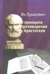 О принципе противоречия у Аристотеля