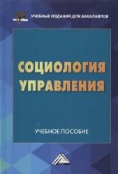 Социология управления: Учебное пособие для бакалавров