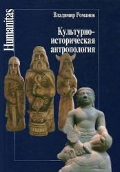 Культурно-историческая антропология