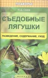 Съедобные лягушки. Разведение, содержание, уход