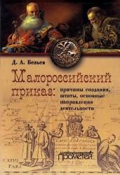 Малороссийский приказ: причины создания, штаты, основные направления деятельности
