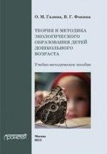 Теория и методика экологического образования детей дошкольного возраста
