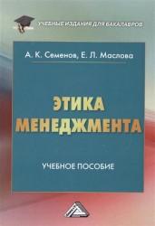 Этика менеджмента: Учебное пособие для бакалавров, 5-е изд.