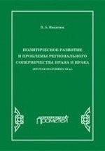 Политическое развитие и проблемы регионального соперничества Ирана и Ирака (вторая половина XX в.)