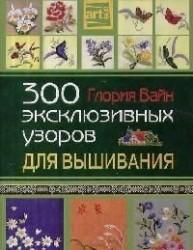 300 эксклюзивных узоров для вышивания (Артлайн). Вайн Г. (Феникс)