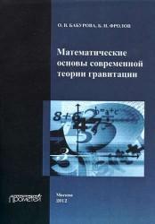 Математические основы современной теории гравитации