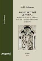 Конфликтный дискурс: социолингвистический и прагмалингвистический аспекты