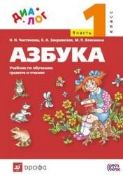 Русский язык. Азбука. 1 класс. Учебник по обучению грамоте и чтению. Часть 1. ФГОС