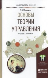 Основы теории управления. Учебник и практикум для академического бакалавриата