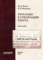 Просодия в стилизации текста