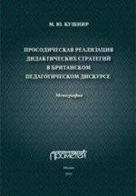 Просодическая реализация дидактических стратегий в британском педагогическом дискурсе
